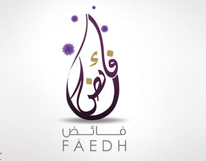 الشعار الجديد لجمعية فائض الخيرية