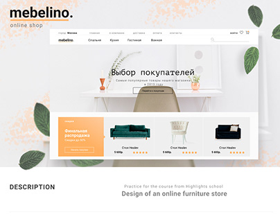 Design of an online furniture store