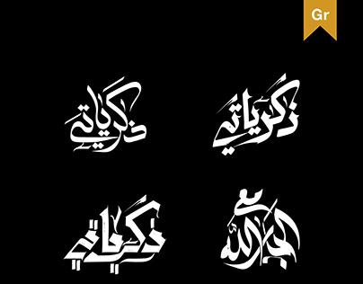 Abdullah aljarallah   BRANDING - CALLIGRAPHY