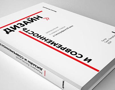 Книга «Дизайн и современность» / A Book about design