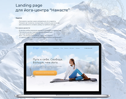 Landing page for a yoga center