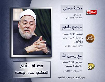 Egypt's Grand Mufti TV programs In Ramadan 2013