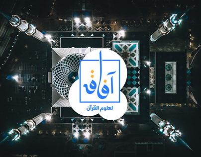 شعار وهوية تجارية مركز آفاق لعلوم القرآن