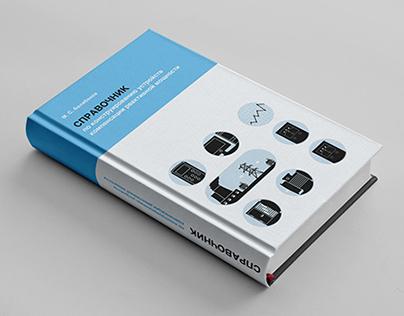 illustration for Engineering Handbook