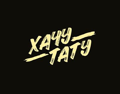 "Логотип тату-салона ""Хачу Тату"""