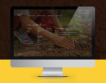 Интерфейс управления собственным огородом