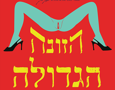 Posters for Chanoch Levin's plays