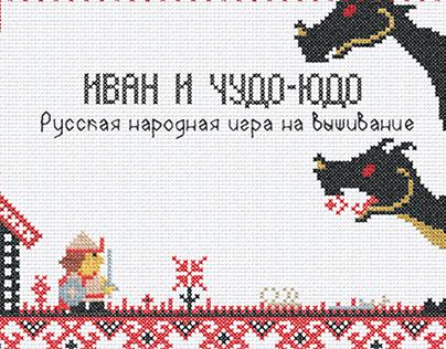 Yudogame (temp)