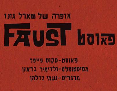 Opera Posters\\Israeli Opera Tel-Aviv