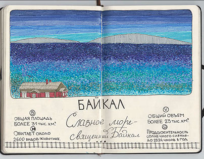 "sketchbook ""Moscow-Vladivostok"" part 2"