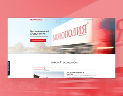HR сайт для транспортной компании