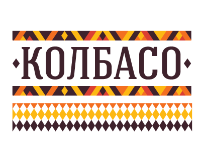 Kolbaso - meat products