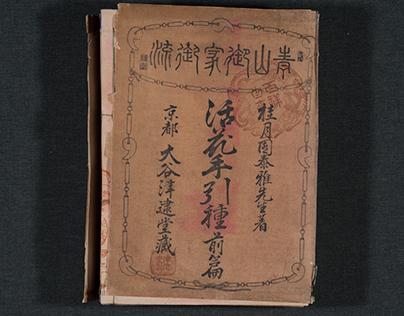Seizan Goryau Ikebana Tebikikusa