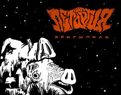 Cover album for «VIA Lethargia» group