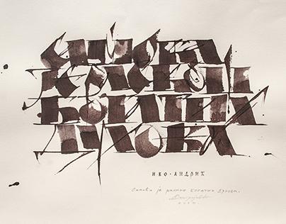 Cyrillic calligraphy 2