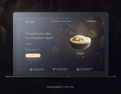 Coffee. Landing page