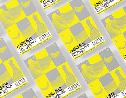 台灣好蕉情 GO BANANAS - Exhibition visual design