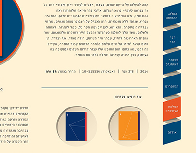 Web design for ET Publishing