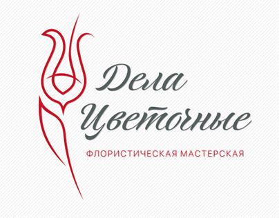 Дела Цветочные. Floral Business Logo