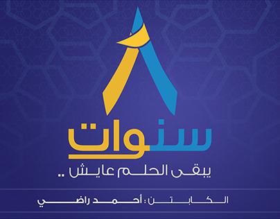 أحمد راضي - يبقى الحلم عايش   Ahmed Radhi