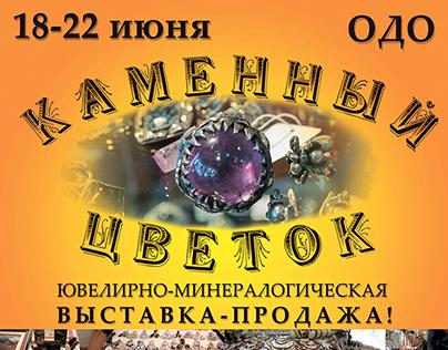 """Афиша """"Каменный Цветок"""""""