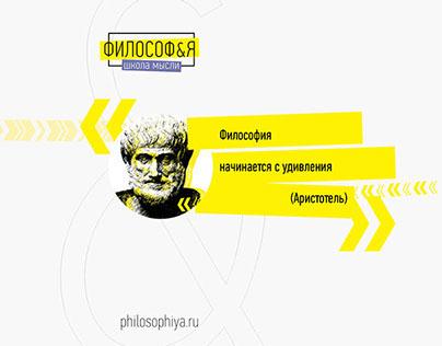 ФИЛОСОФ&Я / Philosophy