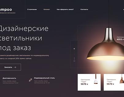 lamp landing page