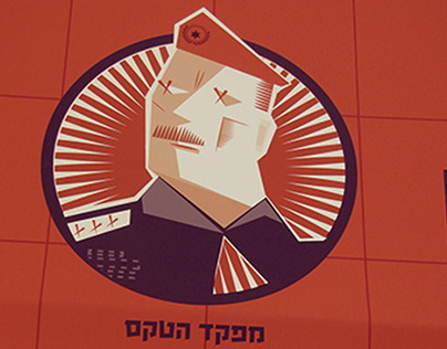 Infographic- Israeli ritual