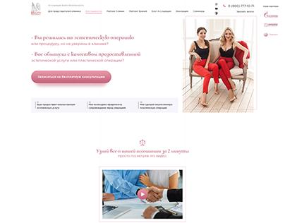 Сайт для ассоциации