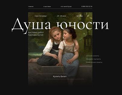 Сайт выставки картин Вильяма Бугро