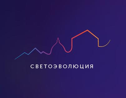 Логотип Светоэволюции