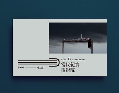 當代紀實電影院|eslite Documentary