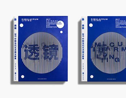 Simulatcrum Living 2017 Chinese Contemporary Art Exhibi