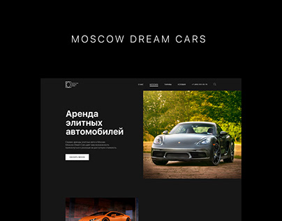 Moscow Dream Cars/ Cars Rental