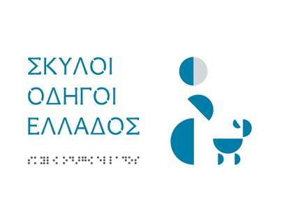 Logo Design for Greek Guide Dogs