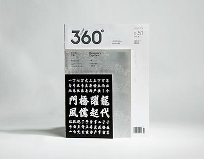 Design 360° Magazine No.51 - Designer's Typeface