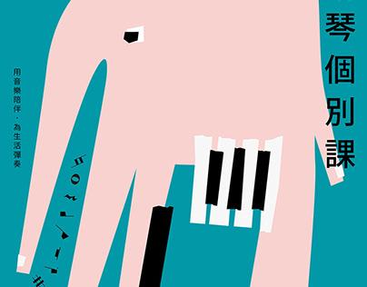 YAMAHA 鋼琴個別課