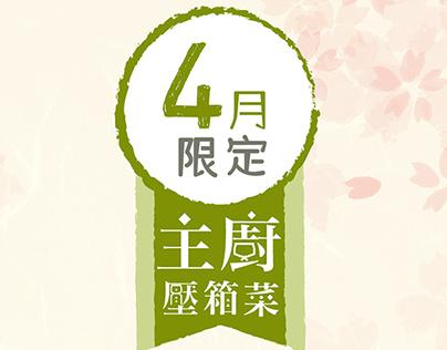 Hi Sushi   Promotional logo