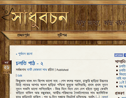 Sadhubochon (blogsite)