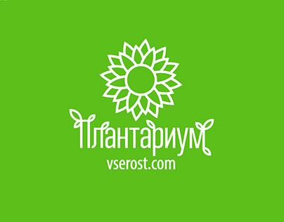 Плантариум. Логотип и элементы стиля.