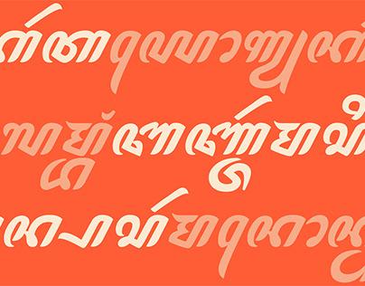 Javanese font: Bakul