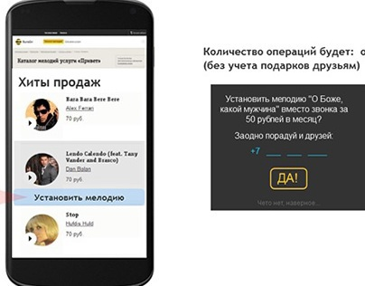 Рекомендации по улучшению мобильного сервиса