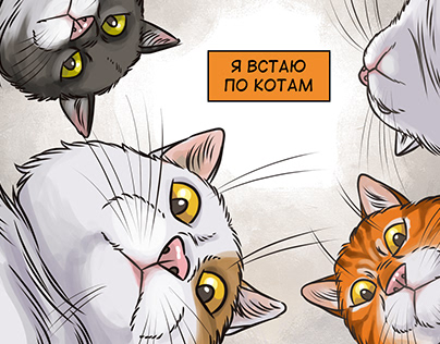 A series of comic strip