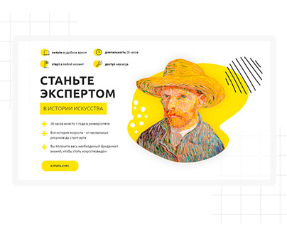 Landing page history of art