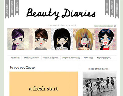 Beautydiaries redesign (2014)