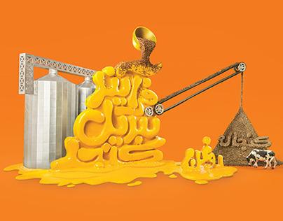 Sesame Oil's Advertisement
