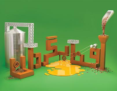 Sunflower Oil's Advertisement