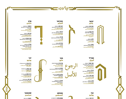 Typography Posters series for Oriental music shows