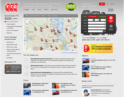 Site for tyre repair service