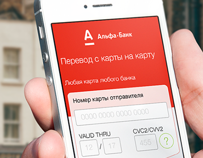Alfabank card to card money transfer